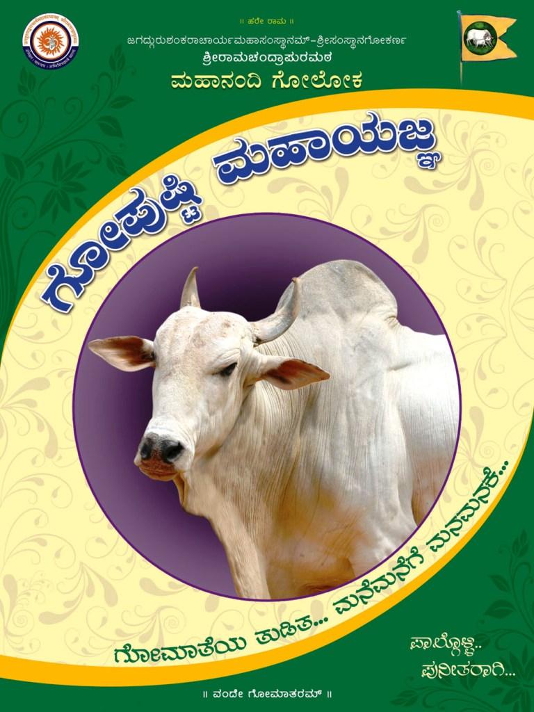 Goupushti-Mahayajna-Kannada-Page-01
